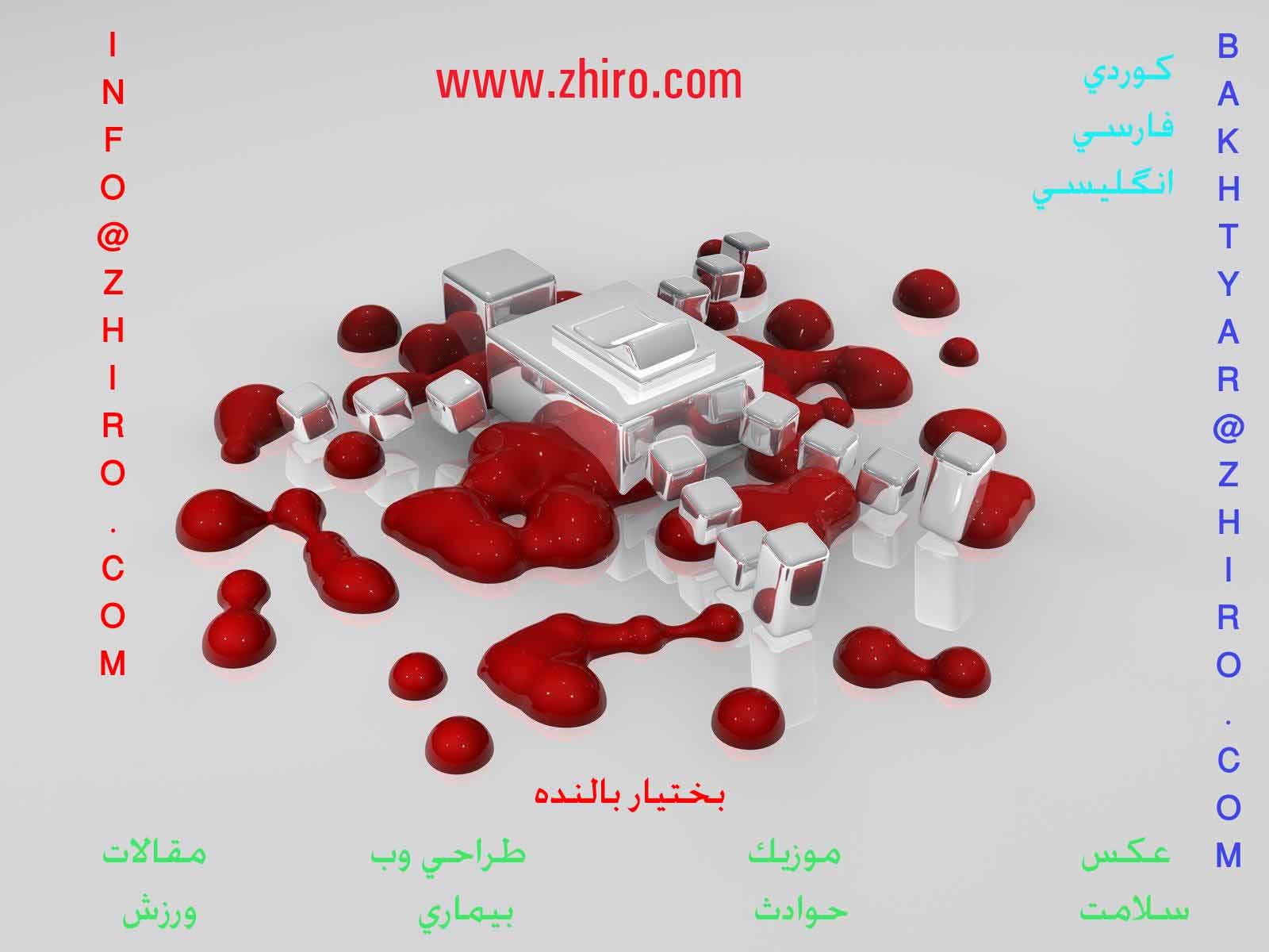 زریبار - به روز رسانی :  7:15 ع 90/3/30 عنوان آخرین نوشته : ادعای کذب سرهنگ تقی ایروانی ، فرمانده یگان حفاظت از جنگلها و مرا